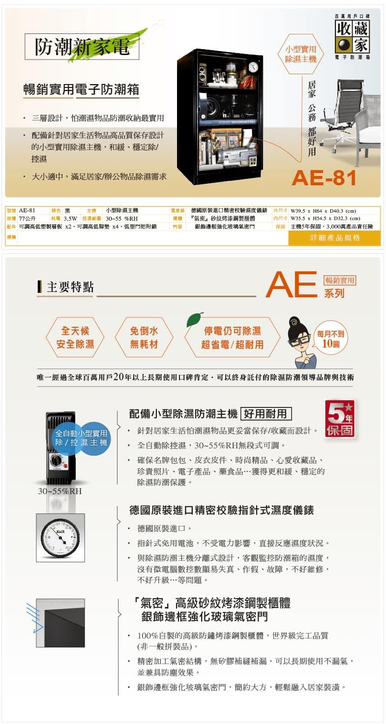 ae81 d2 new砂紋烤漆
